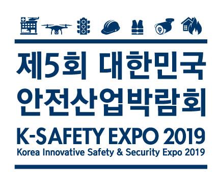 2019 제 5회 안전산업박람회 로고.jpg